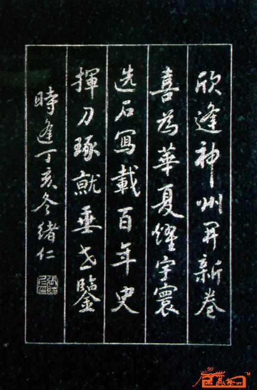 张绪仁 手工影雕百载中兴图志18 淘宝 名人字画 中国书画